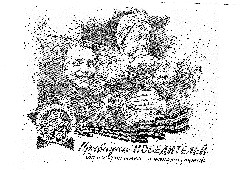 Внимание!15 января 2020 года стартовал второй Открытый Всероссийский конкурс исследовательских работ «ПРАВНУКИ ПОБЕДИТЕЛЕЙ»